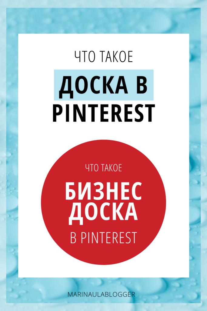 что такое доска и бизнес доска в Pinterest