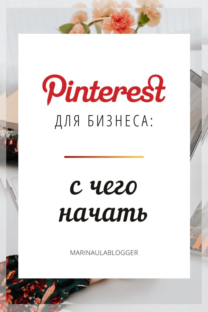 Pinterest для бизнеса: с чего начать