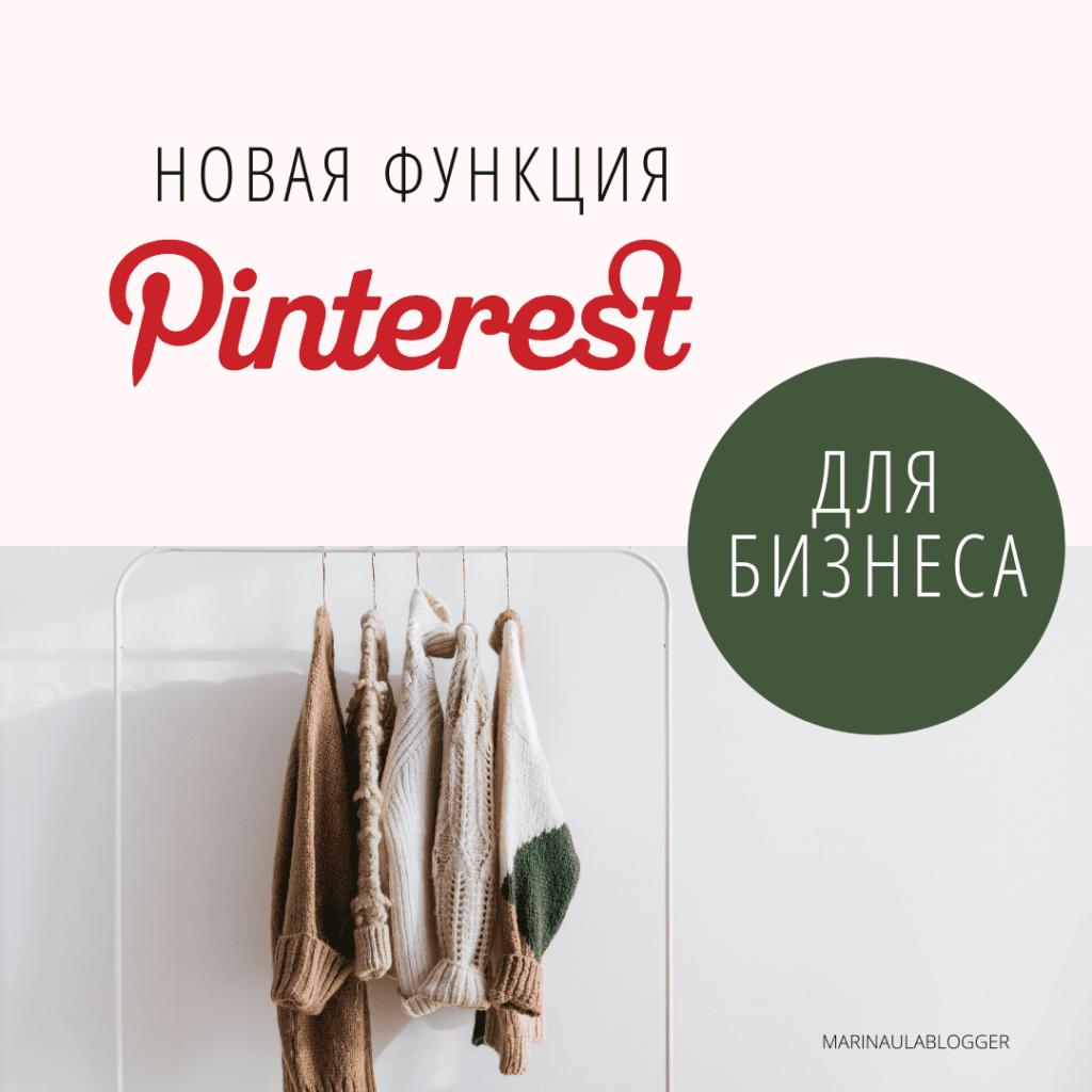 Пинтерест 2020: шоппинг по-новому