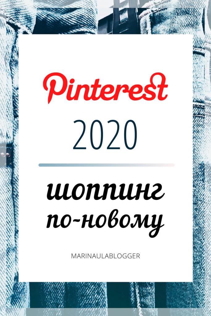 Новое обновление Пинтерест 2020