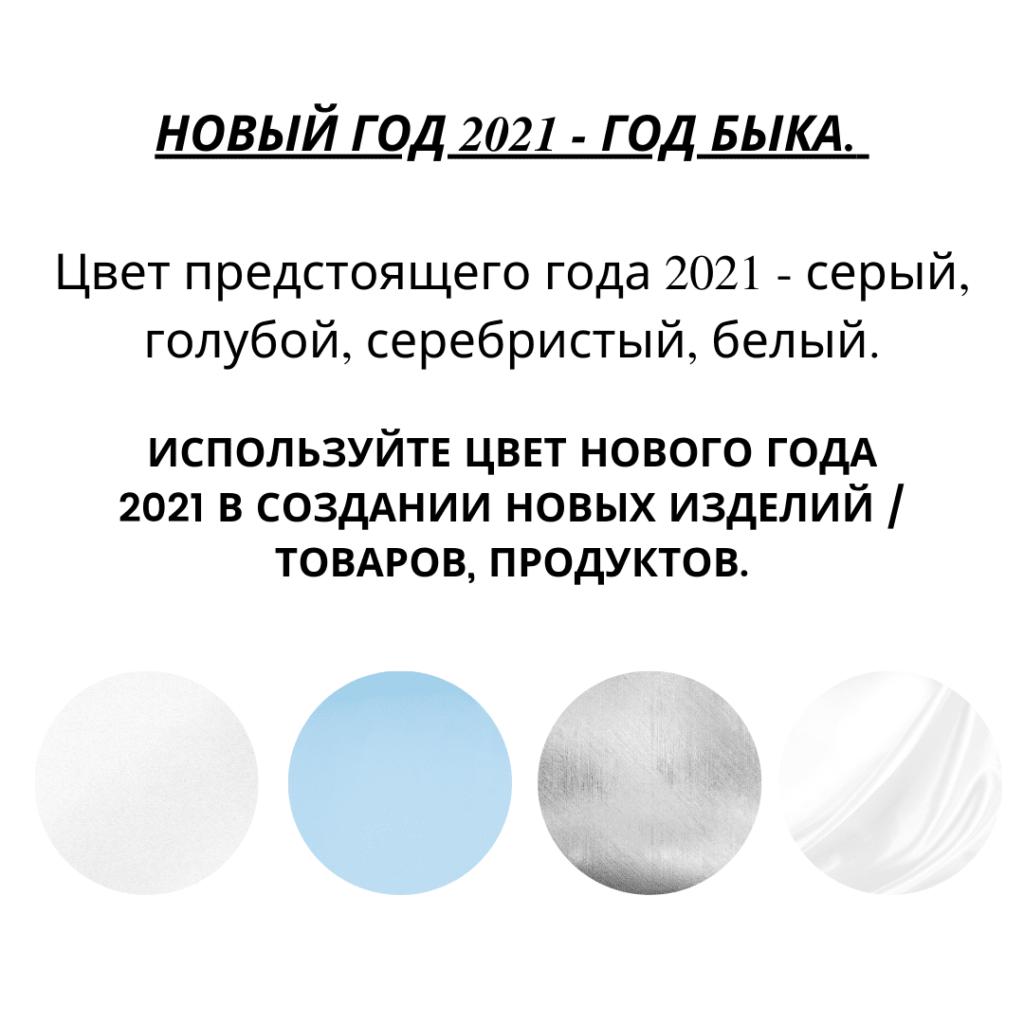 Новый Год 2021 - год Быка. Цвет предстоящего года 2021 - серый, голубой, серебристый, белый.