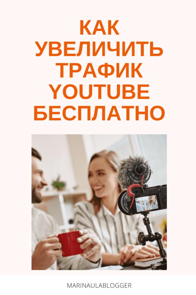 Как увеличить трафик YouTube бесплатно